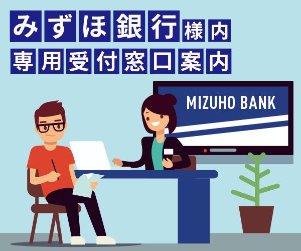ワンストップビジネスセンター青山本店をご利用される会員様の法人銀行口座開設