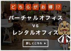 レンタルオフィスよりお得なわけ!?