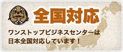 ワンストップビジネスセンターは日本全国に対応しています!