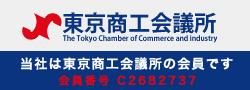 ワンストップビジネスセンターは東京商工会議所の会員です。