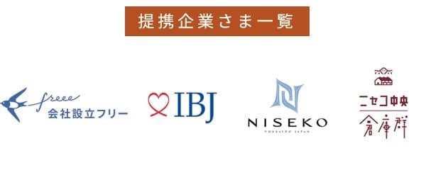 提携企業ロゴ