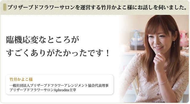 お客様インタビュー : プリザーブドフラワーサロンを運営する竹井かよこ様にお話をお伺いしました。